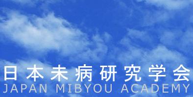 (社)日本未病研究学会